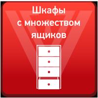Шкафы с множеством ящиков