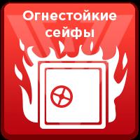 Огнейстойкие сейфы